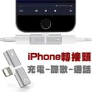 iPhoneX iPhone 7 8 Plus  分線器 Lightning 雙頭 轉接頭 二合一 轉換器 耳機 充電 聽歌 BOXOPEN