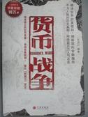 【書寶二手書T5/財經企管_YGA】貨幣戰爭_宋鴻兵