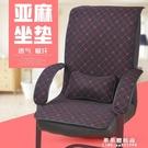 坐墊 椅子墊子透氣辦公椅老板椅電腦椅坐墊薄帶綁帶帶靠背連身四季通用【果果新品】