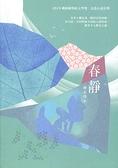 (二手書)春靜:2019桃園鍾肇政文學獎•長篇小說得獎作品集