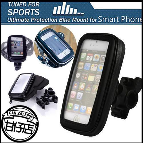 腳踏車 防水包 手機架 手機座 健身車 蝴蝶機 iPhone5 4 s S4 New one Note 2 3 甘仔店3C配件