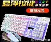 金屬發光有線套裝鼠標鍵盤機械手感背光USB游戲套裝電腦鼠標鍵盤   《圓拉斯3C》