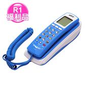 R1【福利品】HTT桌壁兩用來電顯示有線電話HTT-F202(隨機出貨不挑色)