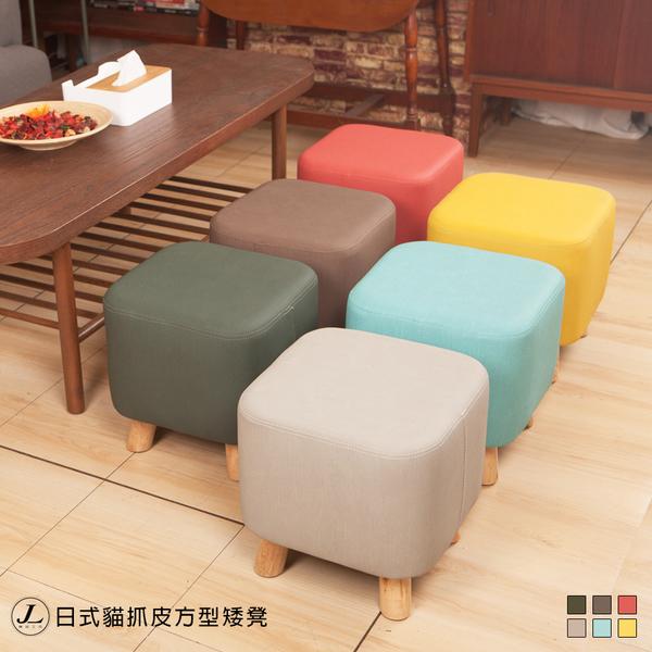 日式貓抓皮方型矮凳