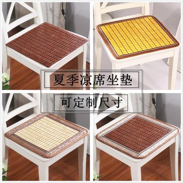 夏季麻將涼席坐墊辦公室沙發涼墊椅子透氣竹椅墊夏天學生汽車座墊 LX 韓國時尚週 免運