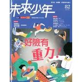 未來少年雜誌月刊-隨機出貨