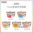 SEEDS惜時[Tuna愛貓天然貓罐,5種口味,70g,泰國製](單罐)