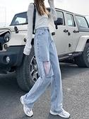 破洞牛仔褲女夏季薄款直筒寬鬆2021新款高腰顯瘦ins潮闊腿拖地褲 喵小姐