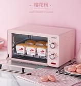 電烤箱-烤箱家用迷你多功能電烤箱烘焙蛋糕小烤箱  【全館免運】
