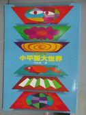 【書寶二手書T1/少年童書_PAC】小平面大世界-讓小朋友認識平面藝術