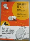 【書寶二手書T5/社會_LPC】乾脆躺平算了!?:關於翻身,那些沒說的故事……_張慧慈