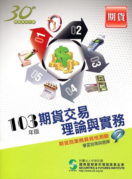 (二手書)期貨交易理論與實務(103年版):期貨商業務員(2)
