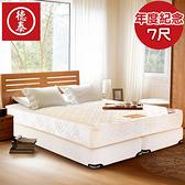 【德泰 歐蒂斯系列 】年度紀念款 彈簧床墊-特大7尺