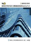 TQC+建築設計及室內設計立體製圖認證指南-SketchUp Pro 8