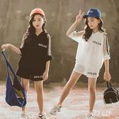 中大女童套裝 2020夏裝兒童短袖短褲套裝女孩洋氣運動休閒兩件套 BT21139【彩虹之家】