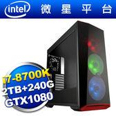 微星Z370平台【龍霸至尊】i7六核GTX1080獨顯SSD電玩機