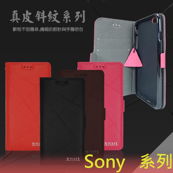 ●真皮斜紋系列 側掀皮套/保護套/手機套/保護手機/軟殼/SONY Xperia C4/C5/M4/M5/Z3/Z3 Plus