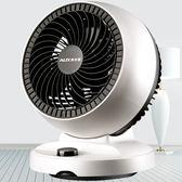 空氣循環扇 奧克斯電風扇循環扇家用渦輪空氣對流扇立體送風學生靜音臺式電扇 igo小宅女大購物