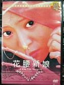 挖寶二手片-P04-254-正版DVD-華語【花腰新娘】張靜初 印小天 崔哲銘(直購價)