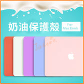 【限時特賣直降200】Macbook Air Pro 奶油保護殼 11 13 15寸蘋果電腦保護殼A1706/1707/1708 筆電殼
