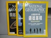 【書寶二手書T5/雜誌期刊_PFF】國家地理雜誌_2006/3+9+12月_共3本合售_人類最偉大的遷徙旅程等