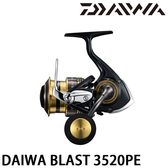 漁拓釣具 DAIWA BLAST 3520PE / 3515PE-SH / 4020PE-SH (紡車捲線器)