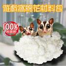 金德恩 美國製造 LIXIT寵物用品鳥鼠兔類棉花球遊戲窩