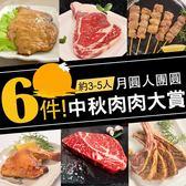 【大口市集】月圓人團圓中秋肉肉大賞6品組(約3-5人份)