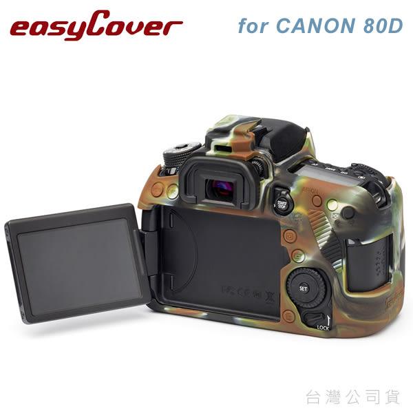 EGE 一番購】easyCover 金鐘套 for CANON 80D【迷彩色】專用矽膠保護套 防塵套【公司貨】