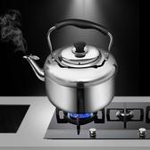 家用不銹鋼燒水壺煤氣鳴笛水壺大容量燃氣開水壺電磁爐平底熱水壺 夢露
