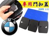 BMW專用型 汽車 車門扣 防鏽蓋 門蓋扣 F10 F30 E70 7系 5系 3系 X6 X1 X3 X4 X5 GT