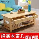 定制實木茶幾簡約現代邊幾咖啡桌實木家具鬆木茶幾客廳迷你小桌子CY  自由角落