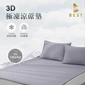 【BEST寢飾】3D極凍涼蓆墊 單人3尺 涼墊 遊戲墊 瑜珈墊 野餐墊 露營床