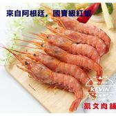 【凱文肉舖】阿根廷天使大紅蝦2KG