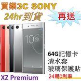 SONY XZ Premium 雙卡手機,送 64G記憶卡+清水套+玻璃保護貼,24期0利率,神腦代理