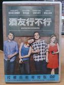 影音專賣店-D18-020-正版DVD【酒友行不行】-奧莉薇亞魏德*安娜坎卓克