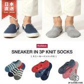 隱形襪 舒適船型襪3件組