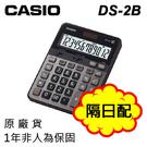 隔日配 CASIO 卡西歐 DS-2TS 商用專業型12位計算機 / 台 ( DS-2B 新型號 )