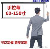 幕布 60-150寸手動投影100寸手拉家用投影儀壁掛幕銀幕訂做 卡卡西