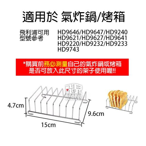 【妃凡】氣炸鍋 不鏽鋼 烘烤架 土司架 架子 飛利浦 HD9220/HD9232/HD9233/HD974 77
