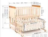嬰兒床實木多功能寶寶床搖籃床新生兒bb無漆兒童床CY 自由角落