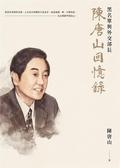 (二手書)陳唐山回憶錄:黑名單與外交部長