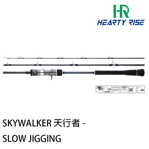 漁拓釣具 HR SKY WALKER SLOW JIGGING SWS-633C/230 [船釣鐵板旅竿]