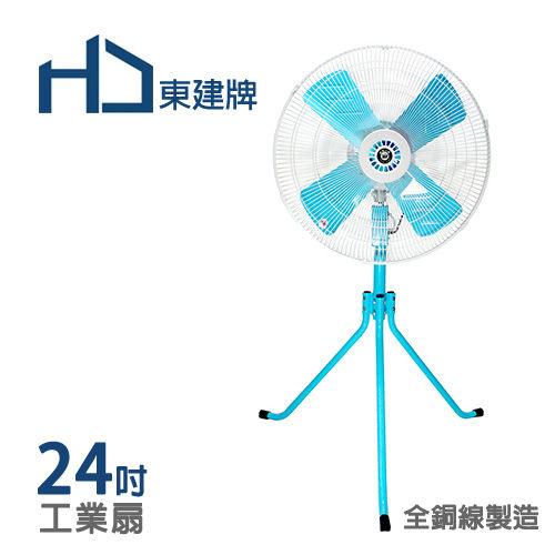 東建牌24吋工業立扇 電風扇【TJ-2407】(24吋工業扇)