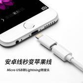 安卓蘋果轉接頭耳機轉換器iphone5/6/7/8/x/ipad轉接頭 mfi認證轉接器·皇者榮耀3C旗艦店