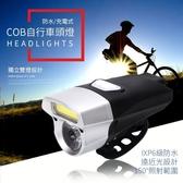 防水充電式COB自行車頭燈【BC0055】夜騎 腳踏車燈 LED警示燈 COB燈 手電筒