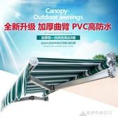 雨棚遮陽棚折疊伸縮式鋁合金手搖電動陽臺防雨停車帳篷戶外遮雨棚 酷斯特數位3c YXS