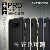 VRS design 三星S8 S8 Plus HIGH PRO SHIELD 髮絲紋 矽膠 邊框 防撞 防震 保護殼