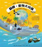 (二手書)翻轉‧動物大地圖:一邊學一邊玩的折疊地圖書中書