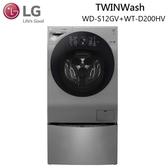 5月限定- LG TWINWash 蒸洗脫烘 WiFi 雙能洗極滾筒洗衣機 12公斤+2公斤 WD-S12GV + WT-D200HV